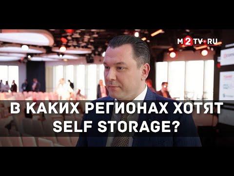 Смотреть Почему растет спрос на малые склады и self storage: конференция Light Industrial онлайн