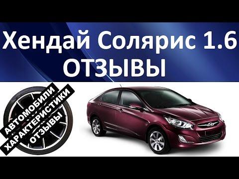 Хендай Солярис 1.6 Hyundai Solaris 1.6 . Отзывы об автомобиле.