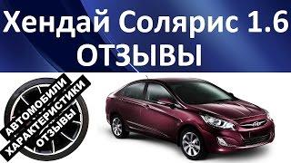 Хендай Солярис 1.6 Hyundai Solaris 1.6 . Отзывы об автомобиле. смотреть