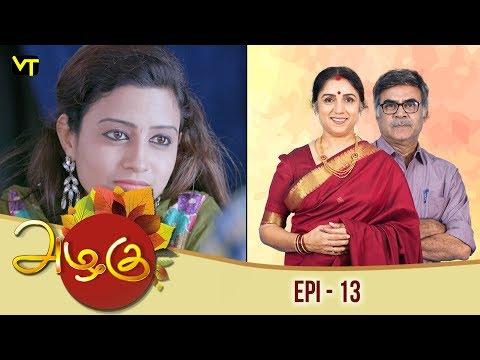 Azhagu - அழகு - Tamil Serial | Revathy | Sun TV | Episode 13 | Vision Time