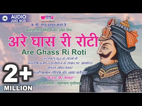 Are Ghas Ri Roti HD | Veer Shiromani Maharana Pratap Ki Gaurav Gatha | Haldighati War Songs