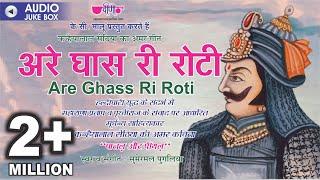 Are Ghas Ri Roti HD | Veer Shiromani Maharana Pratap Ki Gaurav Gatha | Haldighati War Songs