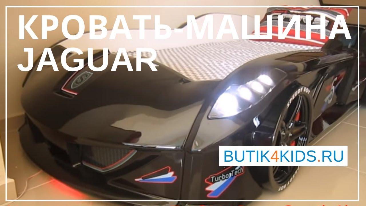 Кровати машины JAGUAR из Турции - YouTube