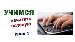 Как быстро печатать вслепую десятью пальцами на клавиатуре . Русский язык. Урок 1
