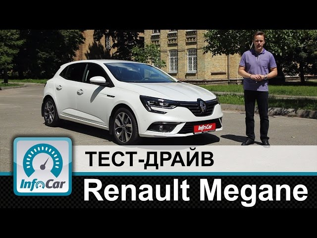 Renault Megane 2016 - тест-драйв InfoCar.ua (Рено Меган)