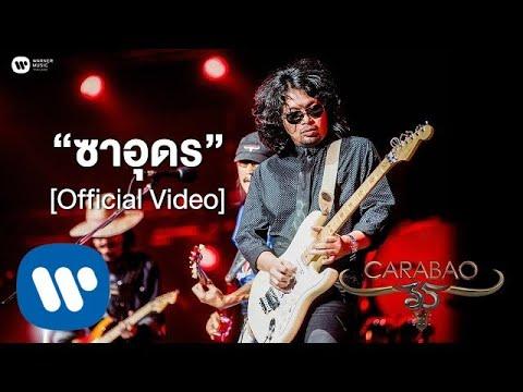Photo of คาราบาว Feat.เสก โลโซ – ซาอุดร (คอนเสิร์ต 35 ปี คาราบาว) [Official Video] มาตรฐาน]
