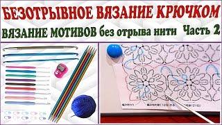 Безотрывное вязание крючком. Вязание мотивов крючком. Безотрывное вязание. Ч. 2 (Crochet. P. 2)