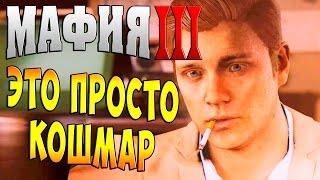 Мафия 3 (Mafia 3) прохождение - часть 58 - Это просто кошмар