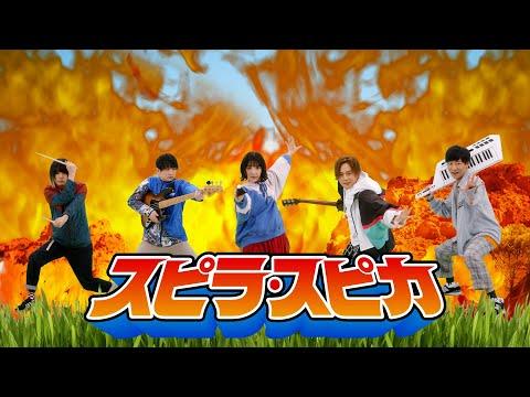 スピラ・スピカ MV 『ピラミッド大逆転』