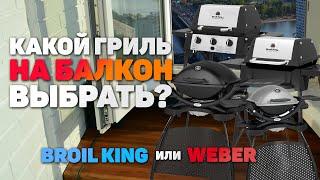 КАКОЙ ГРИЛЬ НА БАЛКОН ВЫБРАТЬ Сравниваем BRO L K NG и WEBER Porta Chef 120 320 Q 1200 Q 2200