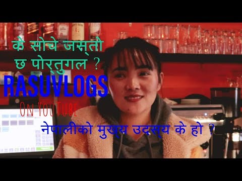 Nepali At Portugal * पोर्तुगलमा नेपालीको प्रमुख समस्या* English Subtitles*