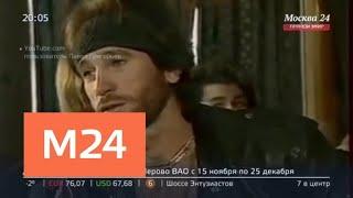 Смотреть видео Следователи возобновили работу по делу об убийстве Игоря Талькова - Москва 24 онлайн