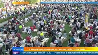 Вертолет чуть не разбился из-за дрона на фестивале в Белорусии