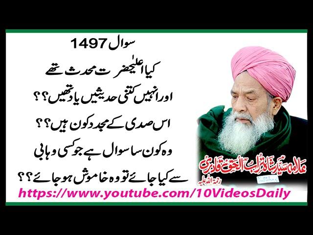 1497 Iss Sadi K Mujaddid Kon hain, Allama Syed Shah Turab ul haq Qadri