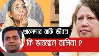 খালেদার বাকি জীবন: কি ভাবছেন হাসিনা ? Khaleda Zia Jail II Khaleda Parole II Sheikh Hasina