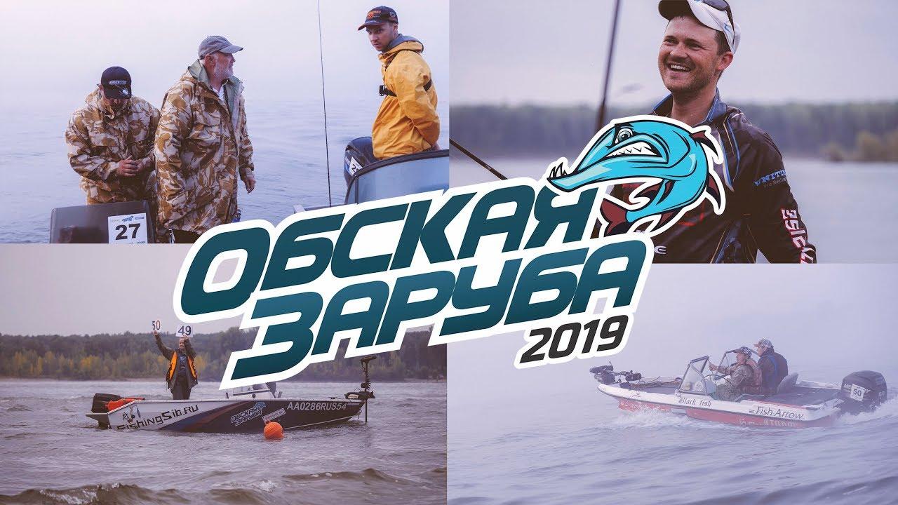 Обская заруба 2019 - ЛУЧШИЙ турнир по ловле рыбы с лодки за Уралом!