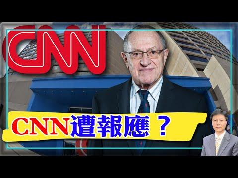 【杰森视角】CNN遭报应!关键时刻,一个星期CNN遭遇两个坏消息! 现在CNN还值多少钱?