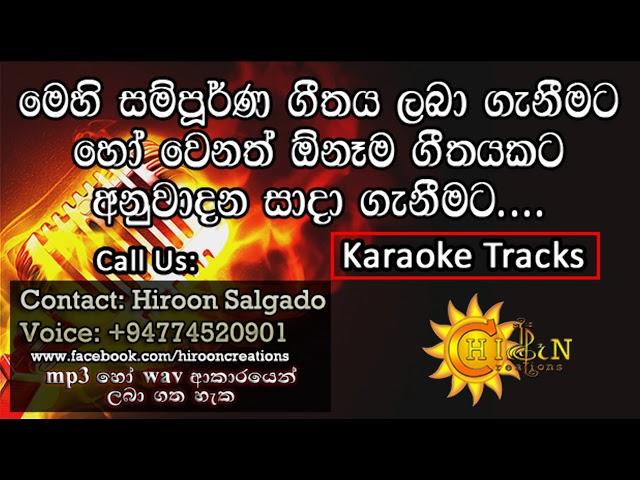 Wadimu Sugatha - W.D Amaradewa - Karaoke Track - Hiroon Creations
