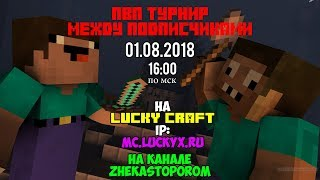 ПРОФЕССИОНАЛ В МАЙНКРАФТ ПВП ТУРНИР НА СЕРВЕРЕ LUCKY CRAFT ! ПРОФЕССИОНАЛ ЖЕКА ТРОЛЛИНГ ловушка