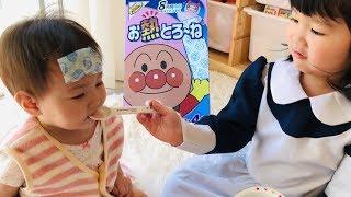 アンパンマンの冷えピタとお薬で風邪をひいた赤ちゃんのおせわごっこ!Care of the baby has a cold