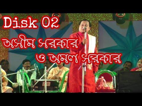 Asim Sarkar & Amol Sarkar New Kobigan 2018 || Disk 02/06 ||New Folk Kobigan  Full HD Video