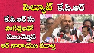Tollywood Actor R Narayana Murthy Reacts Over KCR Birthday Gift Comments on Chandrababu | Dot News