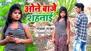 Nanhka Natkhat का नया हिट #Video Song - Onne Baje Sahnai - Bhojpuri Song 2019