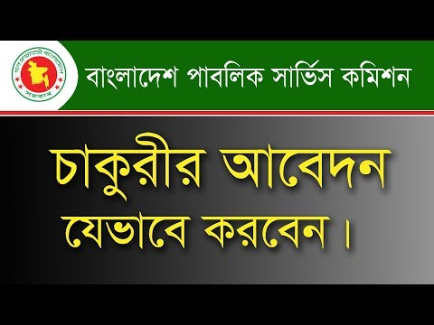 Bangladesh BPSC Job Circular 2018 || How to Apply online properly
