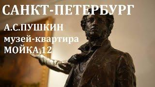 видео О Петербурге - Государственный мемориальный музей А.В.Суворова