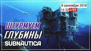 🔴СТРИТЕЛЬСТВО НЕПТУНА | СТРИМ►Subnautica
