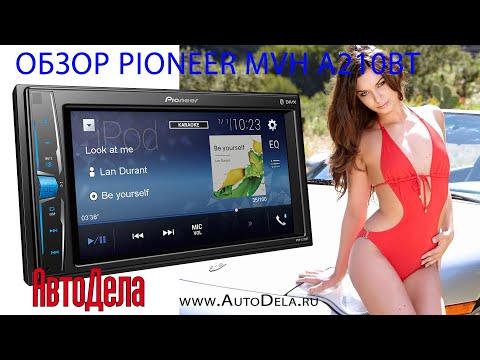 Обзор Pioneer MVH A210BT – мультимедийная система с Bluetooth