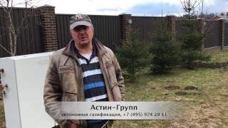 Видеоотзыв об автономной газификации
