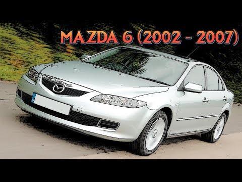 Стоит Ли Покупать Mazda 6 I-поколения (2002-2007 гг.)