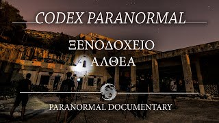 ΑΛΘΕΑ/ALTHEA/Paranormal Documentary/The Codex Cultus Concept