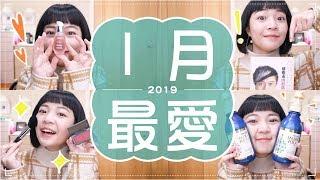 Meg的2019一月愛用品:療癒精華油沐浴乳/放鬆精華液/蔡康永情商課(這次好走心)