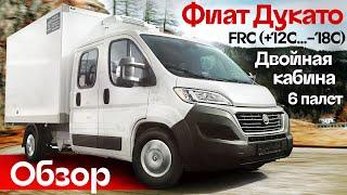 Обзор на Фиат Дукато. Двойная кабина, фургон на 5 палет, температурный режим FRC (+12C...-18C)