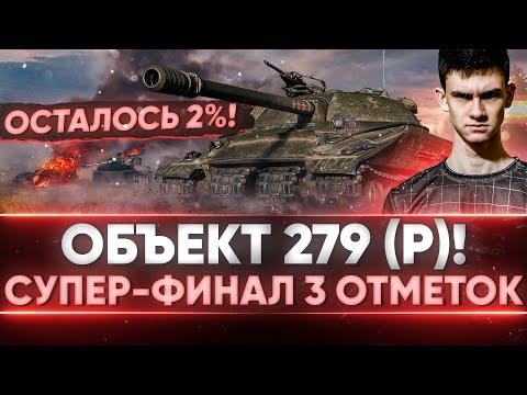 ОСТАЛОСЬ 2%! СУПЕР ФИНАЛ 3 Отметок на Объект 279 (р)!