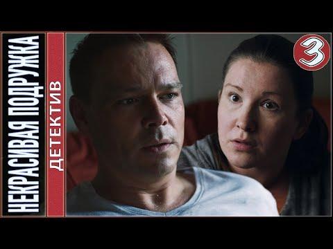 Некрасивая подружка (2019). 3 серия. Детектив, премьера.