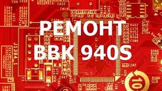 Ремонт домашнего кинотеатра  BBK 940S, проблема со звуком(Любой товар из Китая