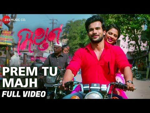 Prem Tu Majh - Full Video | Mithun | Vishal Nikam & Amruta Dhongade |Adarsh Shinde & Savnee Ravindra