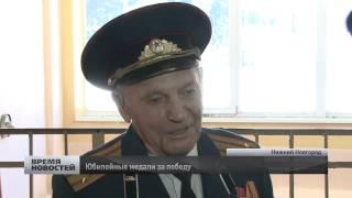 Юбилейные медали вручили ветеранам ВОВ в Нижнем Новгороде