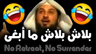 لا تراجع ولا استسلام 😂😂 اضحك من قلبك   الشيخ د. محمد العريفي
