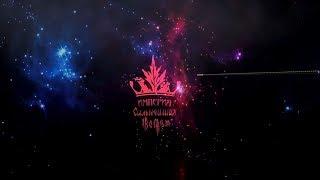 Конференция «Магия в быту» c Аленой Полынь