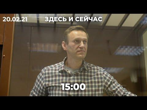 Два суда по Навальному в один день, два последних слова // Здесь и сейчас
