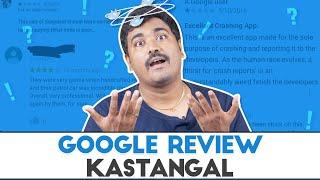 Worst Google Reviews   Kichdy