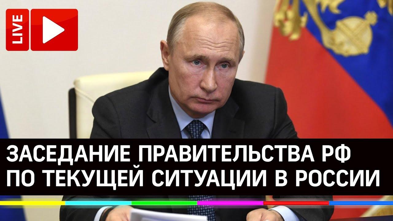 Владимир Путин на заседании Правительства РФ по текущей ситуации в России. Прямая трансляция