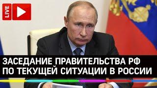 Фото Владимир Путин на заседании Правительства РФ по текущей ситуации в России. Прямая трансляция