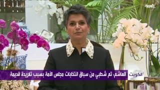 عودة دشتي وصفاء الهاشم إلى انتخابات مجلس الأمة