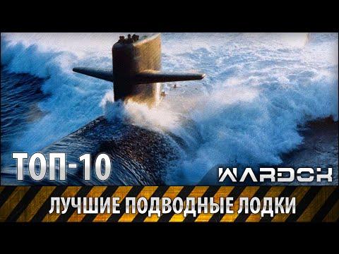 топ 10 самых больших подводных лодок в мире