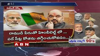 Political Strategy behind Chandrababu to form anti-BJP alliance | Modi Vs Chandrababu | SpecialFocus